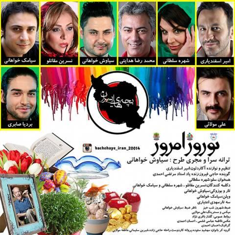 دانلود موزیک ویدیو نوروز امروز از بچه های ایران و متن فارسی
