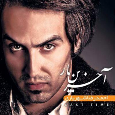 دانلود آلبوم آخرین بار احمدرضا شهریاری