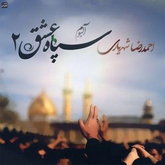 دانلود آلبوم احمدرضا شهریاری به نام سپاه عشق ۲