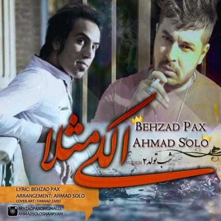 دانلود آهنگ جدید الکی مثلا بهزاد پکس و احمد سلو