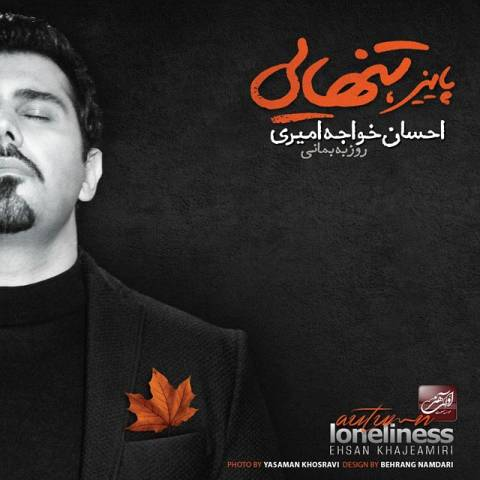 دانلود آلبوم جدید پاییز تنهایی از احسان خواجه امیری