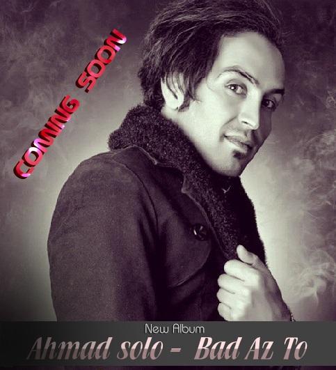 دانلود آلبوم بعد از تو از احمد سلو