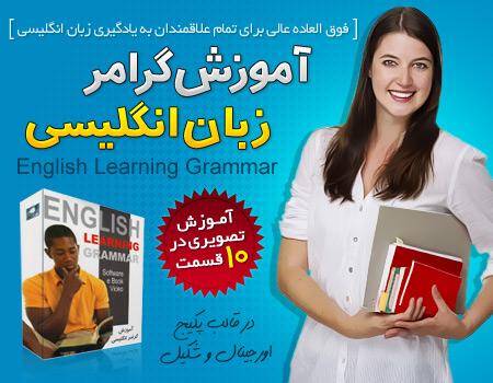 خرید آموزش گرامر زبان انگلیسی