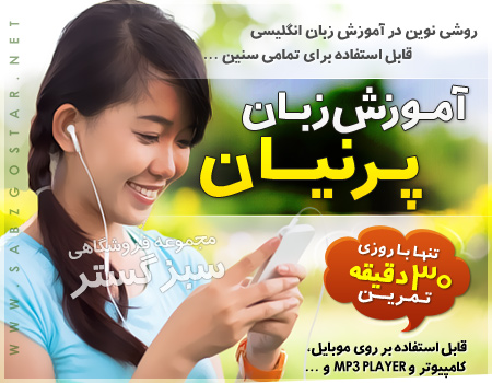خرید مجموعه آموزش زبان انگلیسی پرنيان